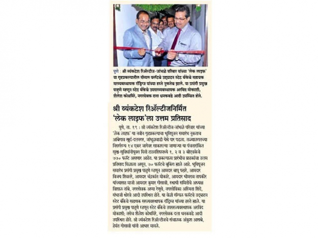"Venkatesh Buildcon – Venkatesh Lake Life Launching Event, Published in ""Sakal"" on 20th Oct, 2013."