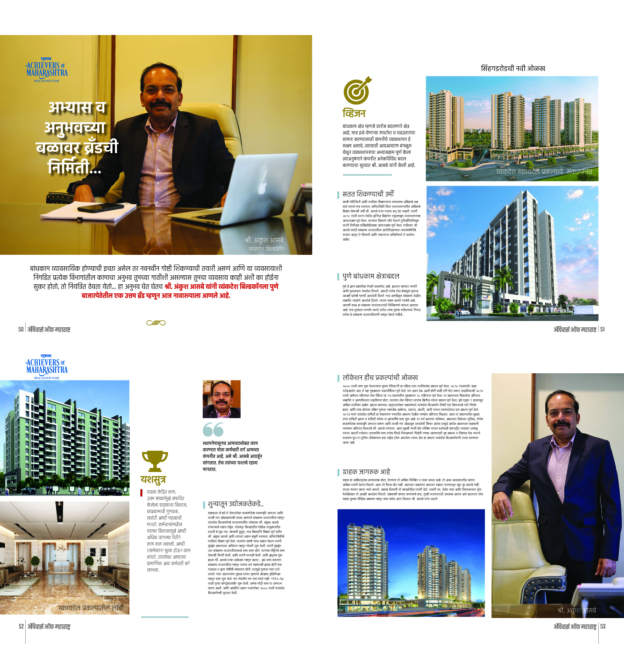 Article in Achievers of Maharashtra